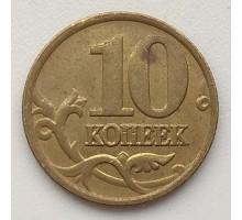 10 копеек 2006 М