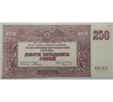 Россия (Вооружённые силы Юга России) 250 рублей 1920
