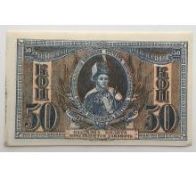 Россия 50 копеек 1918 Ростов