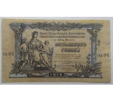 Россия (Вооружённые силы Юга России) 50 рублей 1919