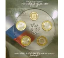 10 рублей 2010. Ямало-ненецкий АО, Чеченская республика, Пермский край, Ненецкий АО