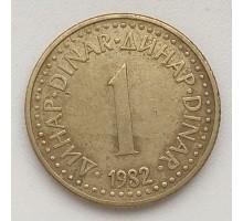 Югославия 1 динар 1982