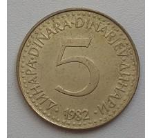 Югославия 5 динаров 1982