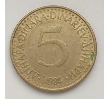 Югославия 5 динаров 1984