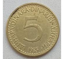 Югославия 5 динаров 1985