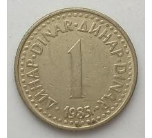 Югославия 1 динар 1985