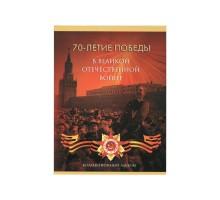 Альбом-планшет 70 лет Победы в Великой Отечественной войне на 21 ячейку