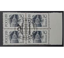 Россия 1992. 30 коп. Квартблок (1655)