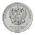 25 рублей 2020. Мультипликация. Барбоскины