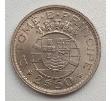 Сан-Томе и Принсипи 2,5 эскудо 1962-1971