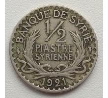 Сирия 1/2 пиастра 1921