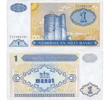 Азербайджан 1 манат 1993