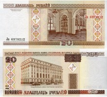 Беларусь 20 рублей 2000