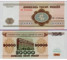 Беларусь 20000 рублей 1994