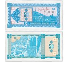 Грузия 50 купонов 1993