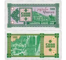 Грузия 5000 купонов 1993