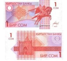 Кыргызстан 1 сом 1993