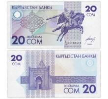 Кыргызстан 20 сом 1993