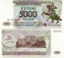Приднестровье 5000 рублей 1993