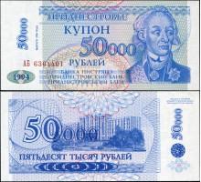 Приднестровье 50000 рублей 1996