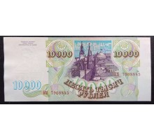 Россия 10000 рублей 1993. Без модификации
