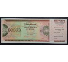 Сертификат Сбербанка 1000 рублей 1991