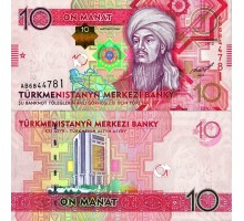 Туркменистан 10 манат 2012