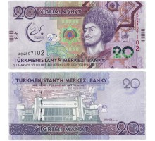 Туркменистан 20 манат 2017