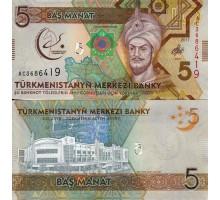 Туркменистан 5 манат 2017
