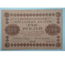 РСФСР 100 рублей 1918