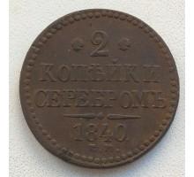 2 копейки 1840 ЕМ