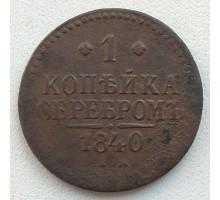 1 копейка 1840 ЕМ