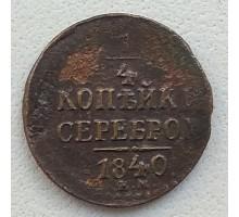 1/4 копейки 1840 ЕМ