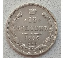 Россия 15 копеек 1906 серебро