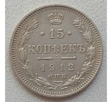 Россия 15 копеек 1912 серебро
