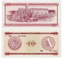 Куба 10 песо 1985 валютный сертификат