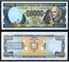 Эквадор 20000 сукре 1999