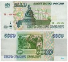 Россия 5000 рублей 1995
