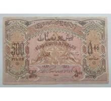 Азербайджан 500 рублей 1920