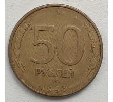 Россия 50 рублей 1993 ММД магнитная