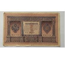 Россия 1 рубль 1898
