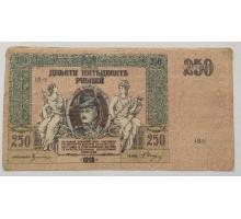 Россия (Вооружённые силы Юга России) 250 рублей 1918