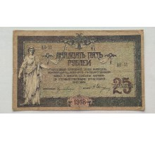 Россия (Вооружённые силы Юга России) 25 рублей 1918