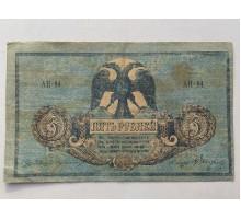 Россия (Вооружённые силы Юга России) 5 рублей 1918