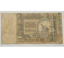 Россия (Вооружённые силы Юга России) 100 рублей 1919