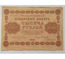 РСФСР 1000 рублей 1918