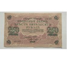 Россия 250 рублей 1917