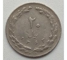 Иран 20 риалов 1979-1988