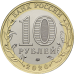 10 рублей 2020. Козельск