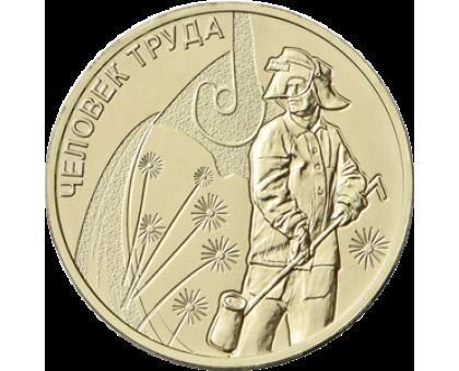 10 рублей 2020. Человек труда - Работник металлургической промышленности